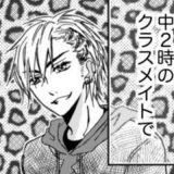 金髪ヤンキーの激しめH―感想・あらすじ・ネタバレ