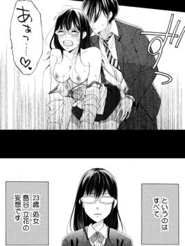 童貞上司の練習相手に選ばれました。〜金曜夜は不埒なレッスン〜ー感想・あらすじ・ネタバレ