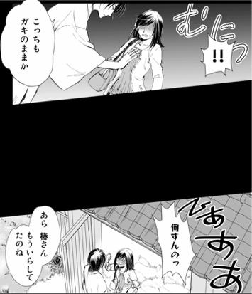 とろとろ★温泉〜若旦那の夜のおもてなし〜ー感想・あらすじ・ネタバレ