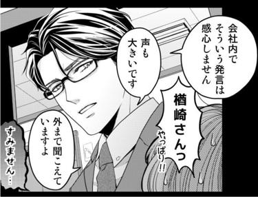 脳イキしてみる?〜豹変上司の催眠エッチー感想・あらすじ・ネタバレ