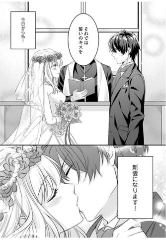 結婚までエッチは禁止!?念願の初夜を迎えた二人のお話。ー感想・あらすじ・ネタバレ
