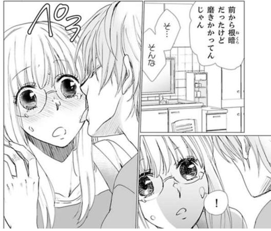 勘違いキスから始まる禁断のお話♡///|大人のキス、お兄ちゃんが教えてくれたー感想・あらすじ・ネタバレ
