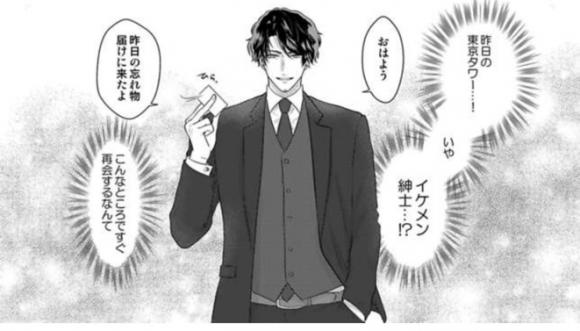 見知らぬ人に捧げる処女?!|溺愛紳士梅田さん。ー感想・あらすじ・ネタバレ