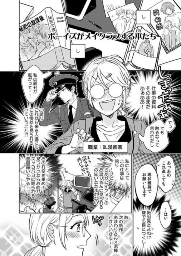 警察官が誰かに似てると思ったらwww|瀬田くんは制服脱いだら、ケダモノでした。ー感想・あらすじ・ネタバレ