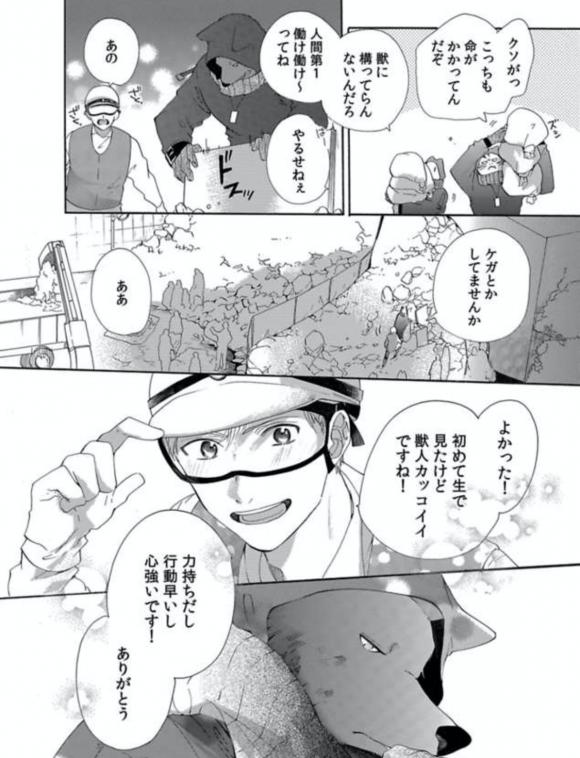 サナティ瓦礫の下敷きに?!|獣人さんとお花ちゃん14話ー感想・あらすじ・ネタバレ
