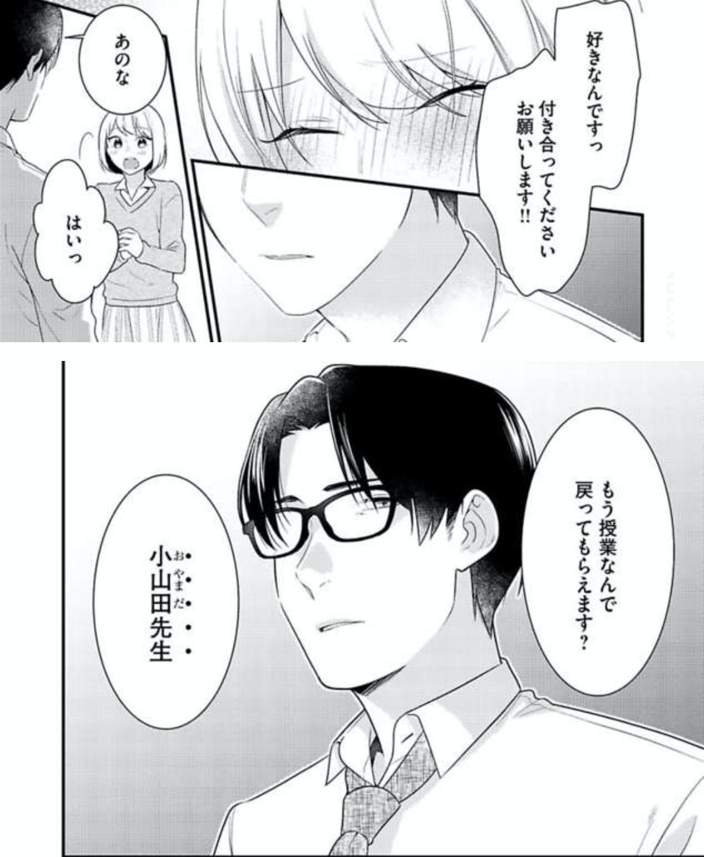 先生は、焦らして惑わせキスをする 期間限定の恋人ごっこー感想・あらすじ・ネタバレ