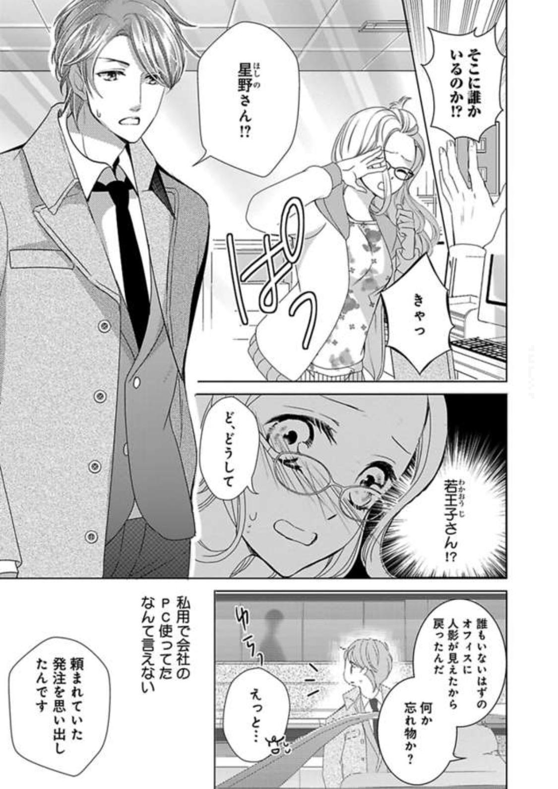 職場に王子様がいるっ?!|腹黒王子と恋のドレイー感想・あらすじ・ネタバレ!