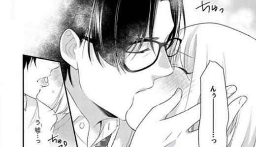 元生徒に冷たすぎひん?→違った!ww|先生は、焦らして惑わせキスをする 期間限定の恋人ごっこー感想・あらすじ・ネタバレ