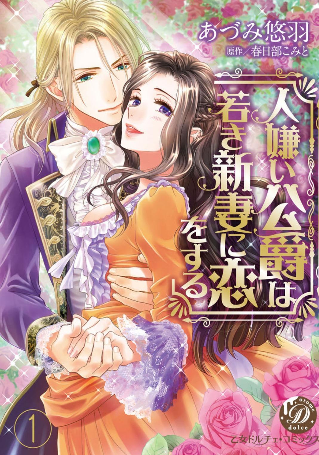 ときめくほど美しい公爵に愛されちゃう♡|人嫌い公爵は若き新妻に恋をする-感想・あらすじ・ネタバレ
